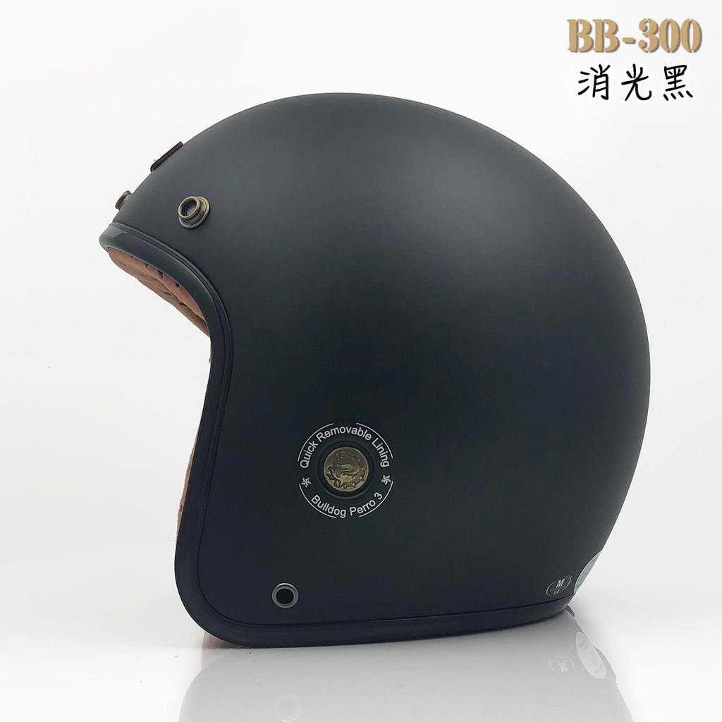 Bulldog M2R BB-300 BB300 消光黑 小帽款 復古帽 鬥牛犬 金屬插扣 半罩 安全帽【23番】