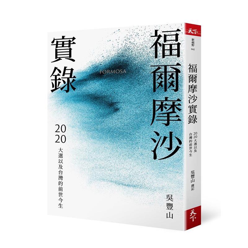 福爾摩沙實錄︰2020大選以及台灣的前世今生[88折]11100905758