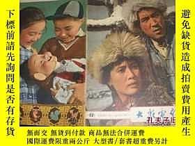 二手書博民逛書店罕見大衆電影.1963-12Y8890 大衆電影雜誌社編輯 中國