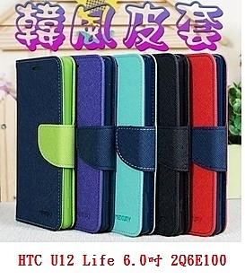 【韓風雙色】HTC U12 Life 6.0吋 2Q6E100 翻頁式側掀插卡皮套/保護套/支架斜立