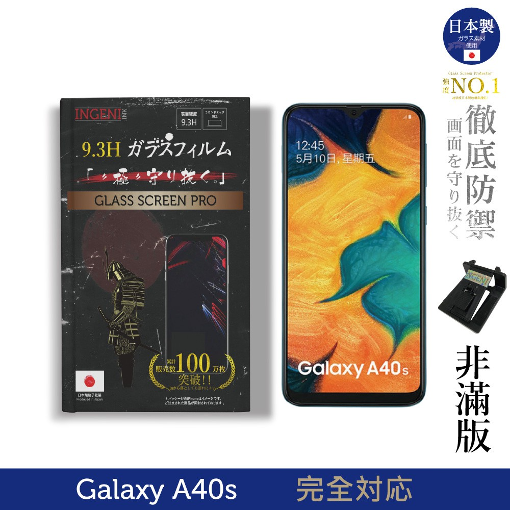 【INGENI徹底防禦】日本製玻璃保護貼 (非滿版) 適用 SAMSUNG 三星 Galaxy A40s