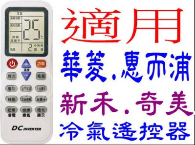 全新適用華菱/奇美/新禾/惠而浦/美泰克 冷暖氣機遙控器CAR-27PAIUN DG11J1-01 706