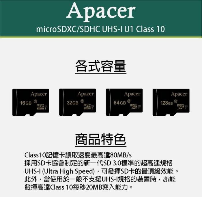 全新apacer 宇瞻128gb u1 micro sdhc 記憶卡 ~附轉卡~ 適用多款相容性