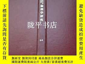 二手書博民逛書店臺灣及海外中文報刊資料專輯罕見倫理學研究(1-3期精裝合訂本)創