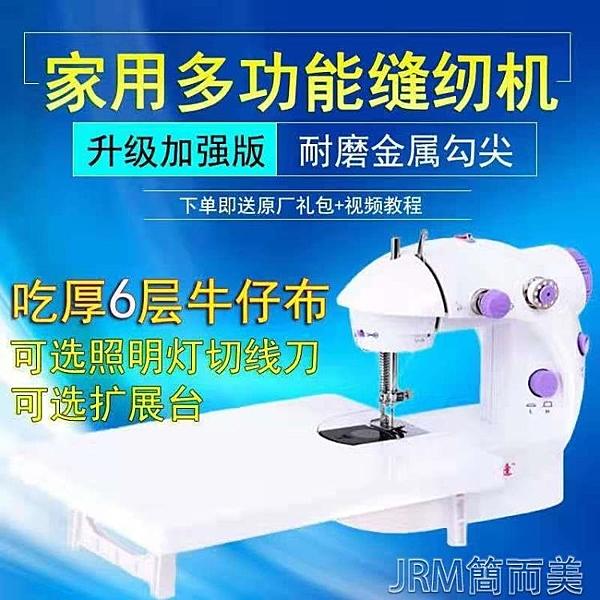 縫紉機家用迷你小型全自動多功能吃厚衣車微型檯式電動家用 JRM简而美