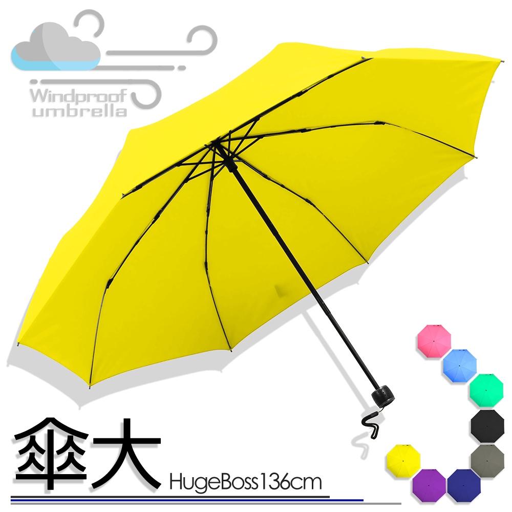 【Snowout】傘大-超大型三人傘 /傘雨傘抗UV傘自動傘大傘折疊傘防風傘防曬傘黑膠傘遮陽傘洋傘