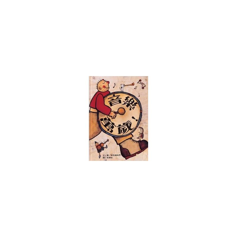 音樂萬歲[二手書_良好]3873