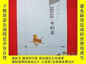 二手書博民逛書店甘肅文化志:罕見電影篇(1918-1995)Y27913 王耀
