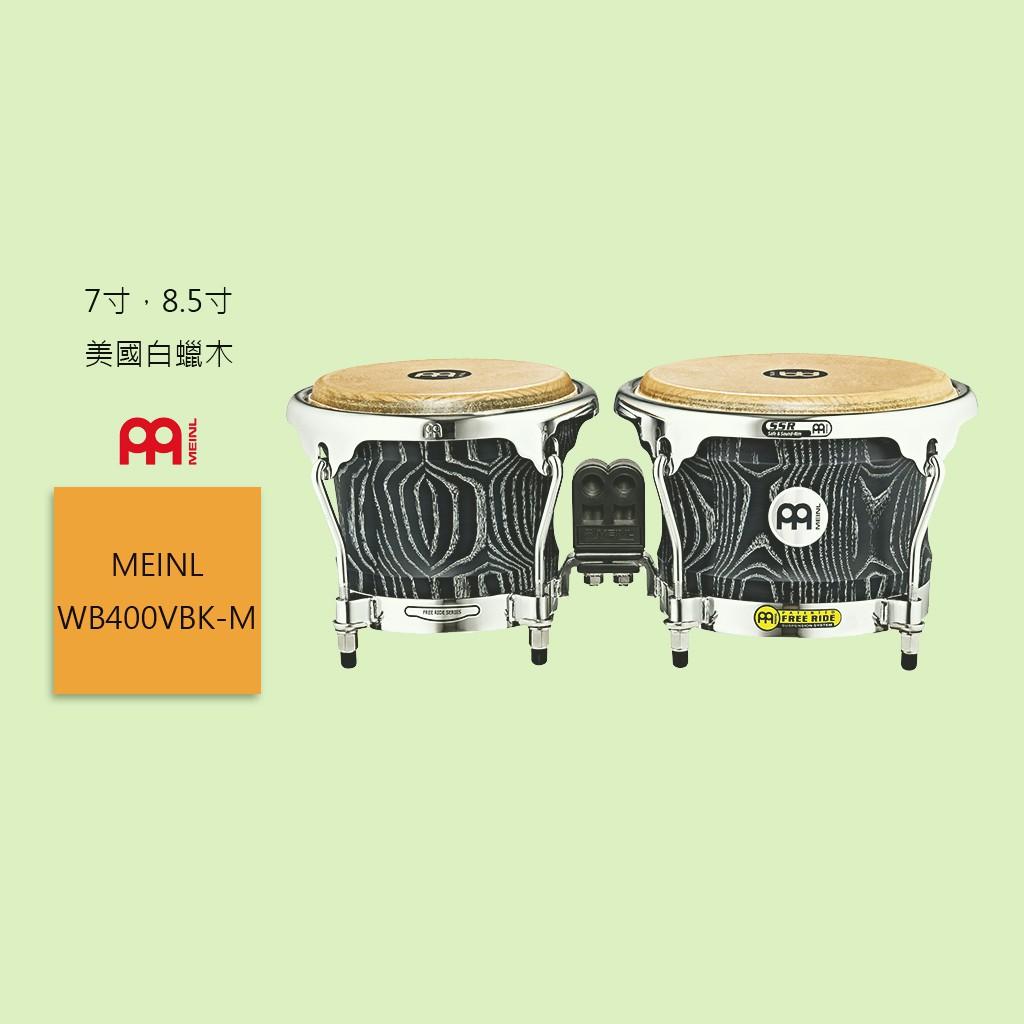 【MEINL】德國 WB400VBK-M 美國白蠟木 邦哥鼓/手鼓