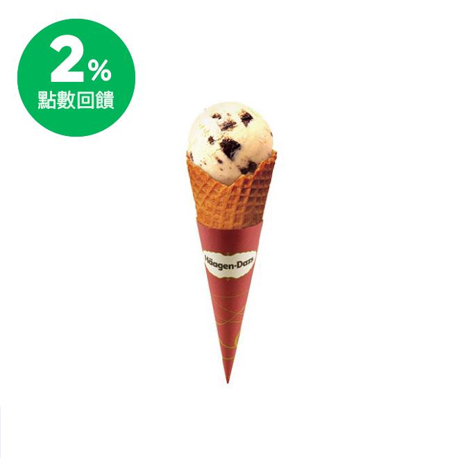 北中部 哈根達斯 單球冰淇淋(內用) 喜客券