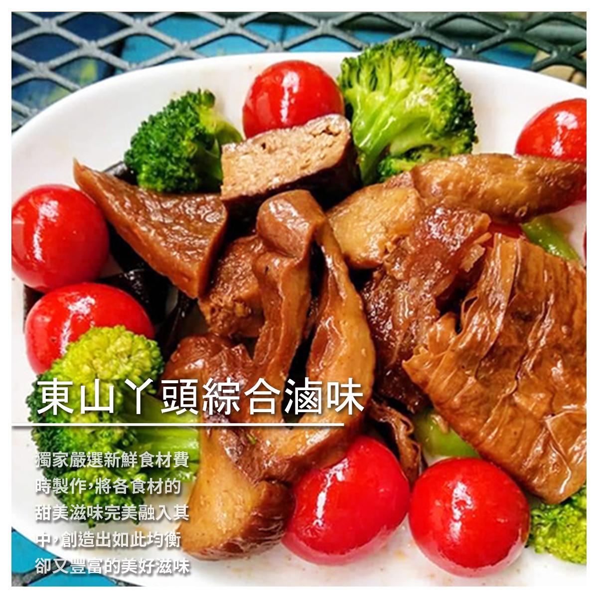 【妙緣素食】東山丫頭綜合滷味 1200g