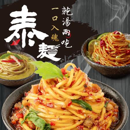 【稑珍】泰麵- 綠咖哩/紅咖哩/泰式酸辣/打拋  乾/湯拌麵 任選4袋 (4入/袋)