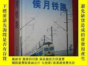 二手書博民逛書店罕見侯月鐵路Y11011 中國鐵路工程發包公司,鐵道部侯月鐵路建