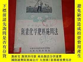 二手書博民逛書店罕見氮素化學肥料施用法Y14812 山東人民出版社 出版1956