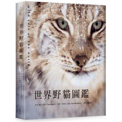 世界野貓圖鑑 / 麥浩斯 / 定價:750