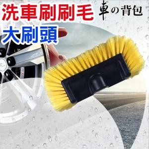 【車的背包】洗車刷刷毛 大刷頭