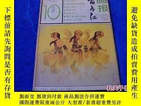 二手書博民逛書店罕見1987年第10期《富春江畫報》【雜誌-架-020】Y173