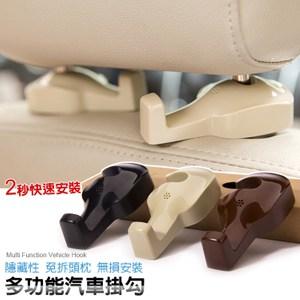第二代 隱藏式汽車掛勾/椅背頭枕掛勾 (1組2入)米白