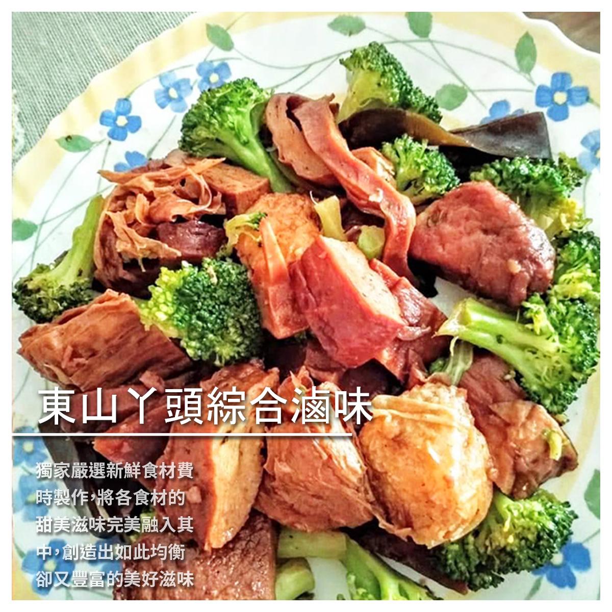 【妙緣素食】東山丫頭綜合滷味 600g