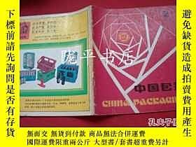二手書博民逛書店中國包裝罕見1985年第二期(總第十六期)Y21959 中國包裝