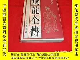 二手書博民逛書店罕見飛龍全傳(好品)Y3220 寶文堂書店 中國戲劇出版社 出版