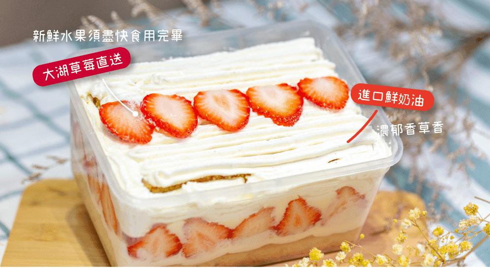 生酮水果盒子蛋糕 (芒果/草莓)