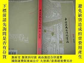 二手書博民逛書店罕見中國農民的傳統生活Y10539 國風 經濟科學出版社 出版2