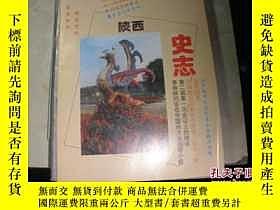 二手書博民逛書店罕見陝西史志95·6Y8890 陝西史志編委會 陝西史志編委會