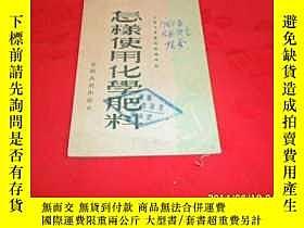 二手書博民逛書店罕見怎樣使用化學肥料(土紙本)好品Y3220 甘肅省農業實驗總廠