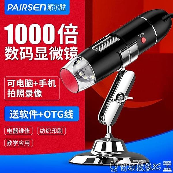電子顯微鏡數碼手機主板工業電路板維修放大鏡1000倍便攜毛囊頭皮檢測儀毛孔皮膚內窺鏡1600倍