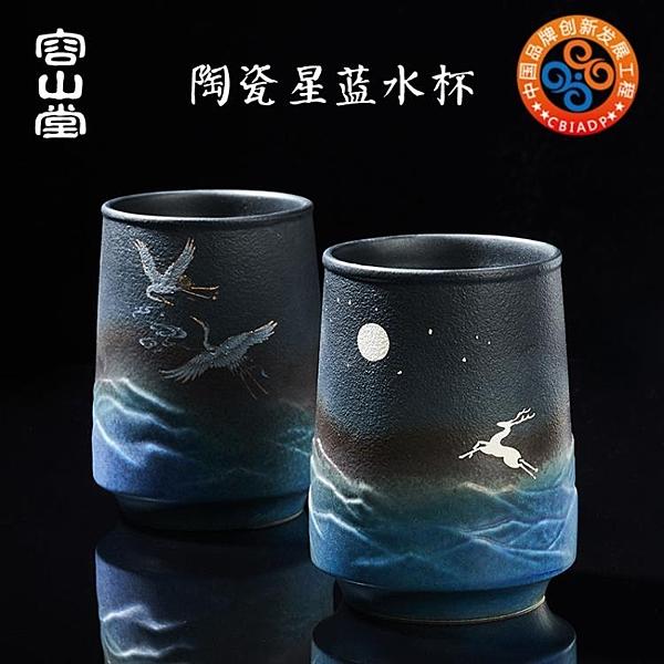 馬克杯 容山堂星藍釉水杯陶瓷馬克杯中國風家用咖啡杯大號啤酒杯涼水杯子 8號店