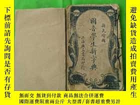 二手書博民逛書店罕見國音學生新式繪圖新字典上下冊Y167304 上海廣益 出版1