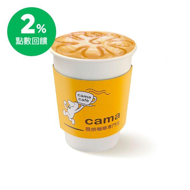 cama 焦糖瑪琪朵 (熱) 大杯