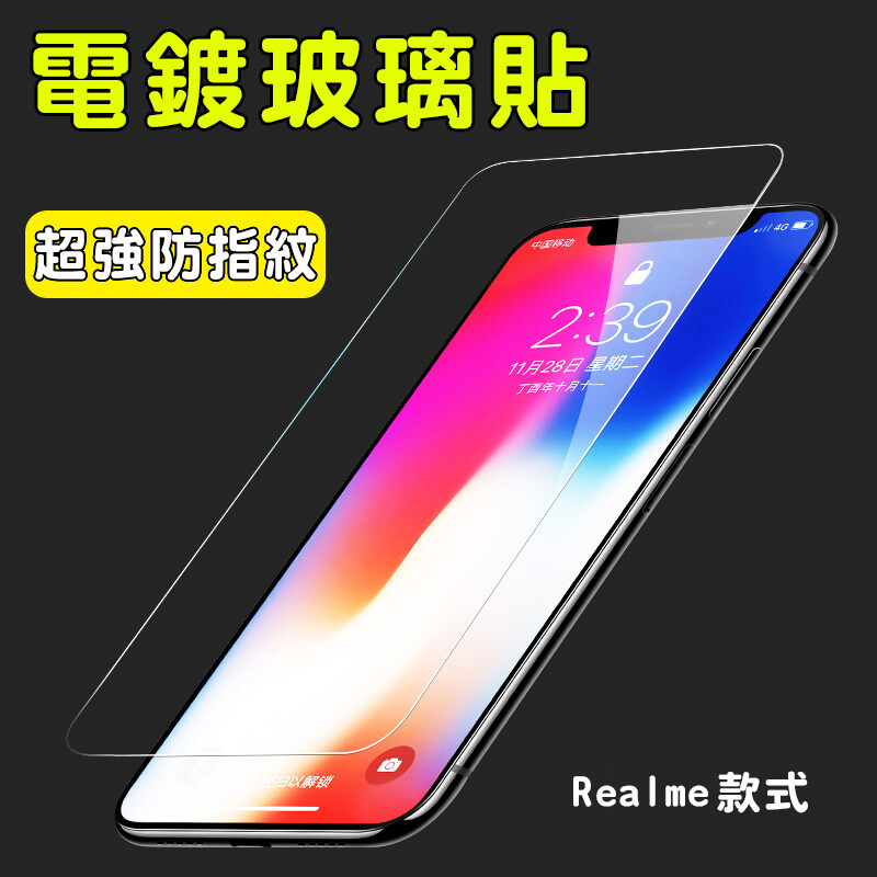 電鍍保護貼 玻璃貼 realme 3 pro realme 5 pro realme xt