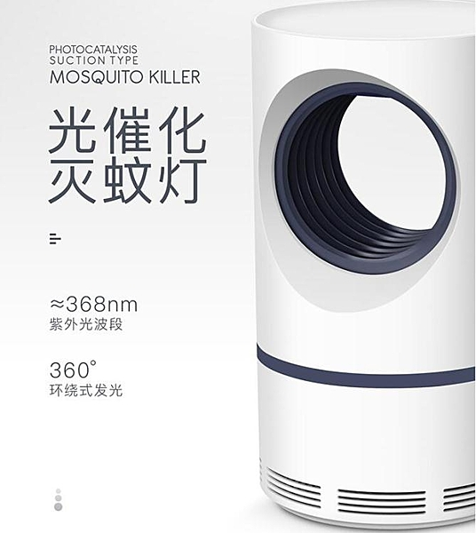 滅蚊燈神器家用驅蚊器物理光觸媒靜室內蚊子剋星除蚊音USB捕蚊 凱斯盾