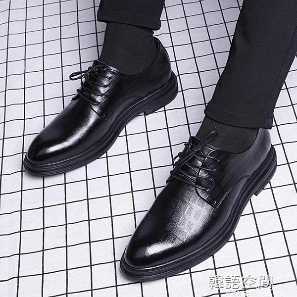 商務男鞋正裝休閒鞋英倫潮流透氣鞋子真皮內增高韓版皮鞋男士夏季 【韓語空間】