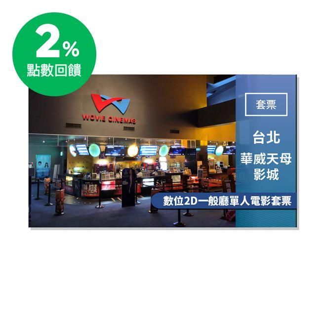 台北【華威天母影城】數位2D一般廳單人電影套票(含小爆米花及中杯碳酸汽水)