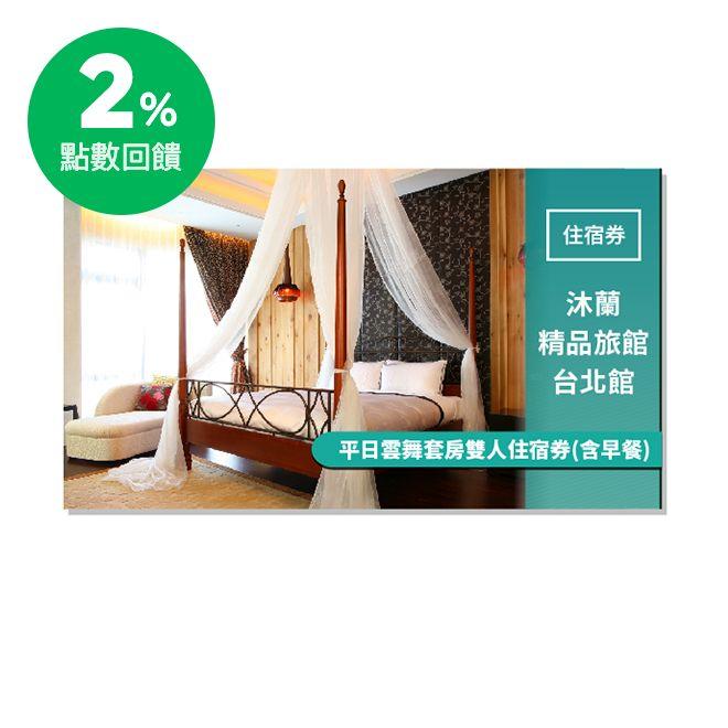 台北【沐蘭精品旅館】平日雲舞套房雙人住宿券K003285 (含早餐)