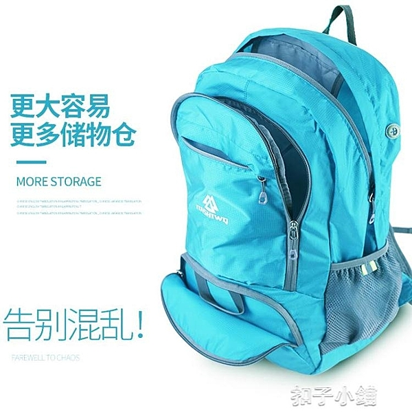 JINSHIWQ皮膚包超輕可折疊旅行包雙肩包戶外背包登山包輕便攜男 【全館免運】