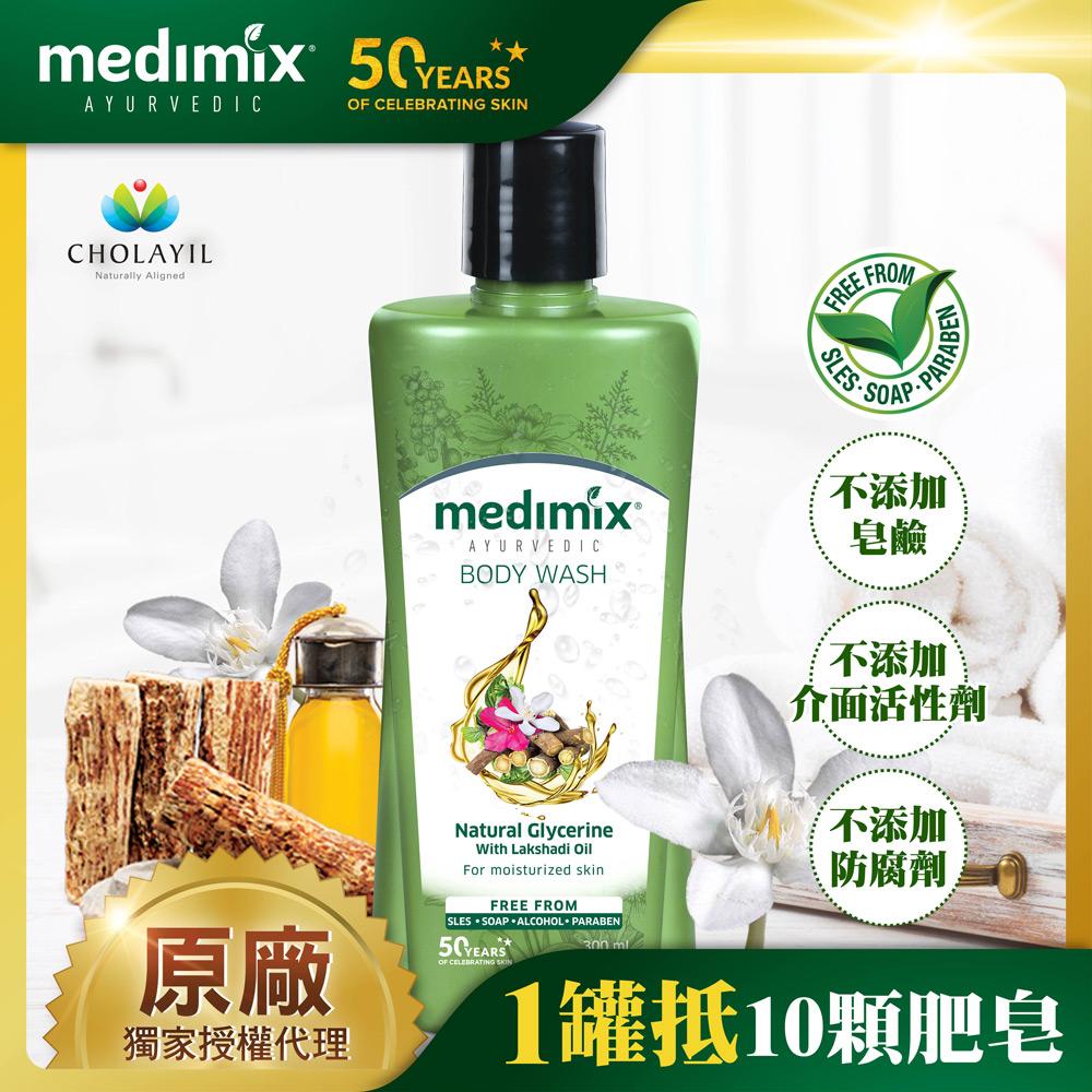 【Medimix】印度原廠授權 阿育吠陀秘方美肌沐浴液態皂300ml(寶貝)
