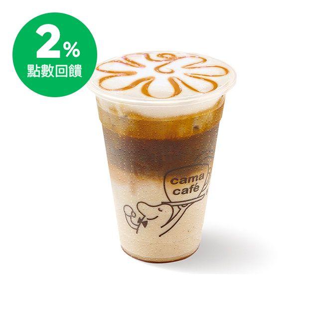 cama 焦糖瑪琪朵 (冰) 大杯