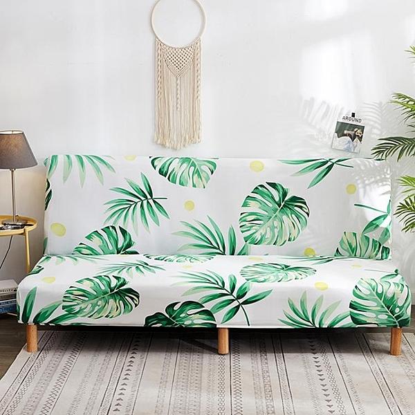 摺疊無扶手沙發床套子全包彈力萬能沙發套全蓋沙發墊沙發罩沙發巾 小山好物