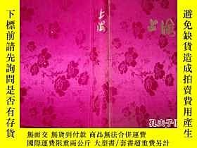 二手書博民逛書店上海日記本罕見真絲面 精裝本Y14812 上海製品二廠