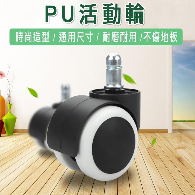 pu活動輪 卡簧pu活動輪 2吋活動輪 不傷地板活動輪