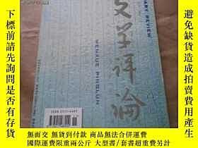 二手書博民逛書店罕見文學評論2006年第6期Y9412 文學評論編輯部 文學評論