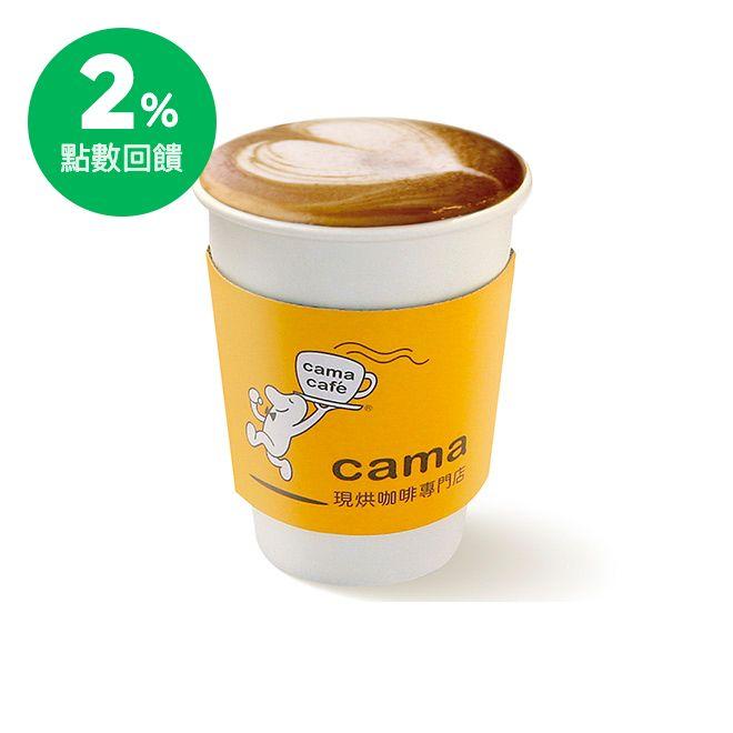 cama 黑糖拿鐵 (熱) 大杯