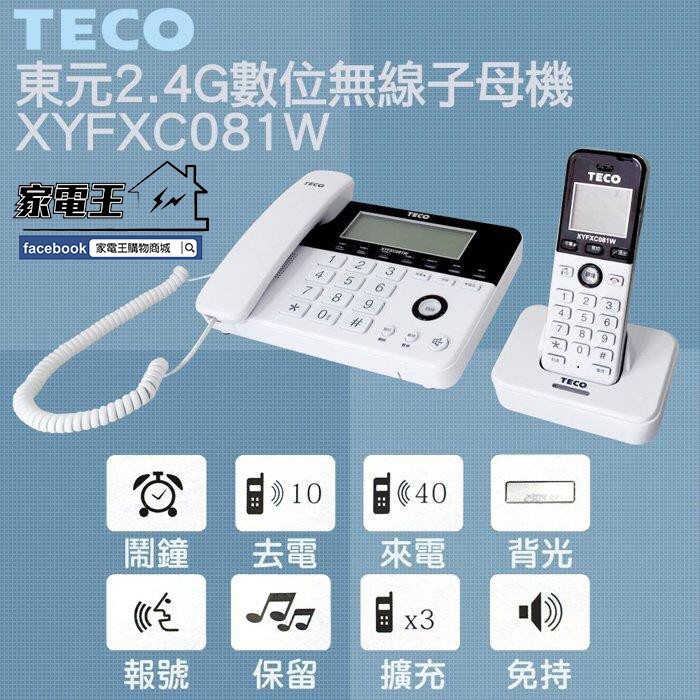 家電王teco東元 2.4ghz數位無線子母電話 三方通話 報號 呼叫 xyfxc081w親子機