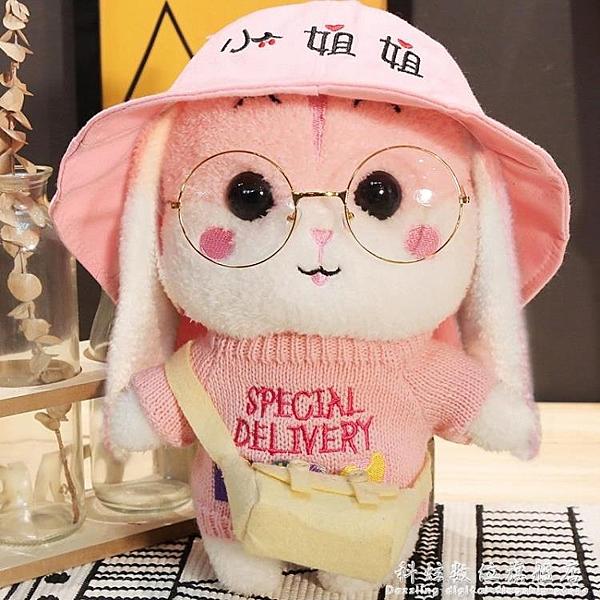 網紅玩具超萌可愛兔子毛絨玩具公仔布娃娃小玩偶創意生日禮物女孩 科炫數位