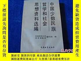 二手書博民逛書店1988年一版一印《中國少數民族哲學和社會思想罕見資料選編》Y1