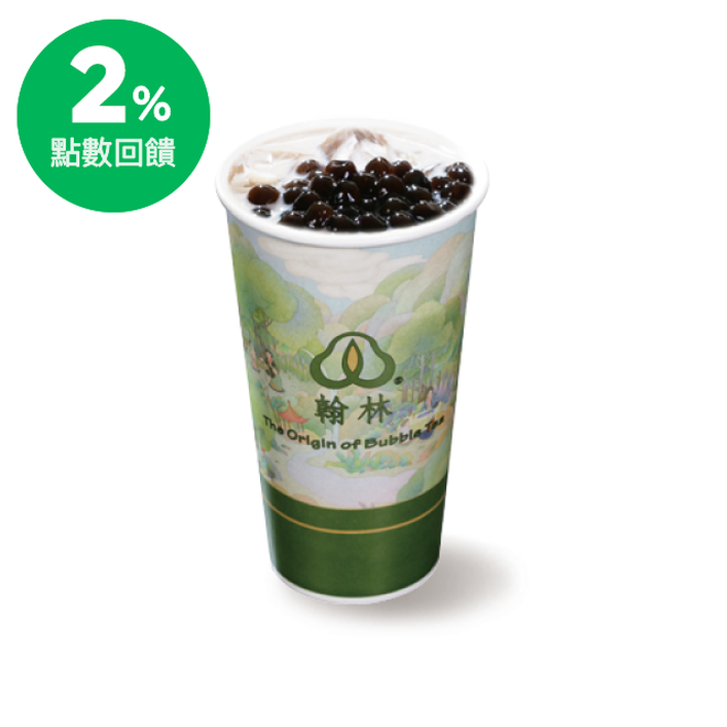 全台 翰林茶棧 原創黑珍珠奶茶(特大杯) 喜客券